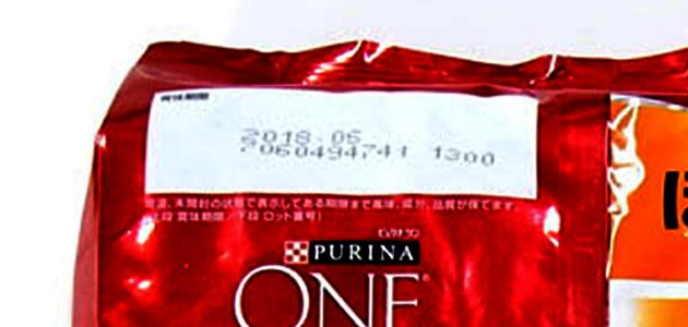 ピュリナワンの賞味期限の画像