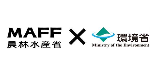 農林水産省と環境省のロゴ