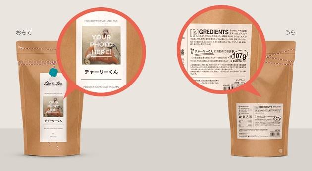 レオ&レアのオリジナルパッケージ