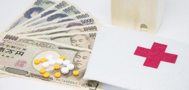 治療費の画像