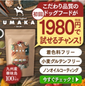 UMAKA