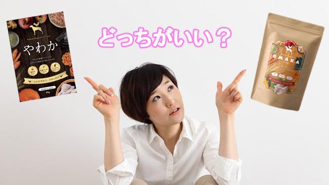 やわかとUMAKAどっちがいい?違いは?