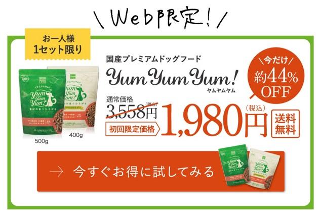 ヤムヤムヤムのキャンペーン情報